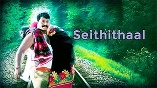 Seithithaal