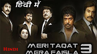 Meri Taqat Mera Faisla 3 Bing Torrent