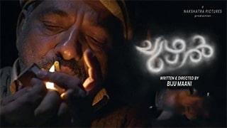 Chuzhal Full Movie